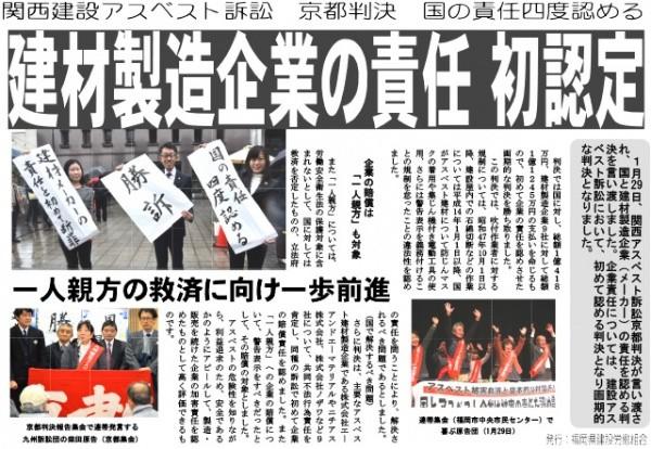 関西建設アスベスト訴訟 京都判決 国の責任四度認める