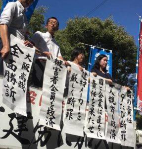 京都1陣訴訟大阪高裁判決