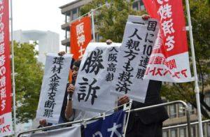 大阪1陣訴訟大阪高裁判決